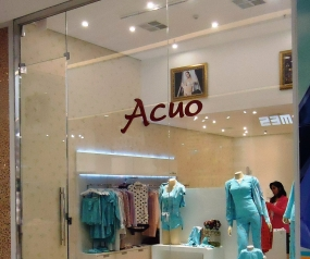 Acuo Lingerie